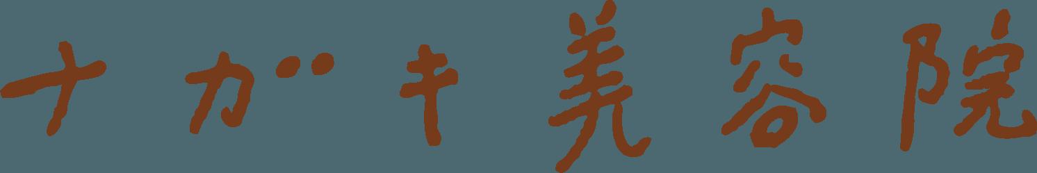ナガキ美容院のロゴ